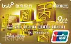 包商银行商赢通信用卡(金卡)