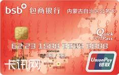 包商银行内蒙古自治区公务卡