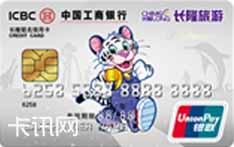 工商银行长隆联名信用卡(银联版-白金卡)