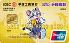 工商银行长隆联名信用卡(银联版-金卡)