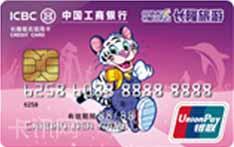 工商银行长隆联名信用卡(银联版-普卡)