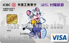 工商银行长隆联名信用卡(VISA版-白金卡)