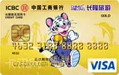 工商银行长隆联名信用卡(VISA版-金卡)