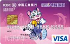 工商银行长隆联名信用卡(VISA版-普卡)