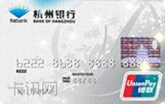 杭州银行标准信用卡(普卡)