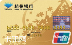 杭州银行标准信用卡(金卡)