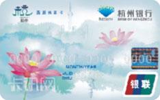 杭州银行西湖休闲信用卡(普卡)