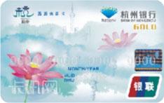 杭州银行西湖休闲信用卡(金卡)