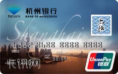 杭州银行上海旅游信用卡(普卡)