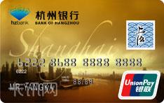 杭州银行上海旅游信用卡(金卡)