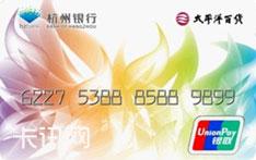 杭州银行·舟山太平洋百货联名信用卡