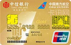中信银行南航明珠信用卡(银联版-金卡)