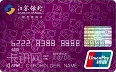 江苏银行聚宝标准版信用卡(普卡)