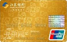 江苏银行聚宝标准版信用卡(金卡)
