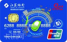 江苏银行聚宝移动支付信用卡