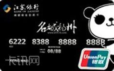 江苏银行聚宝熊猫联名信用卡