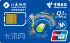 江苏银行聚宝天翼联名信用卡(IC卡)