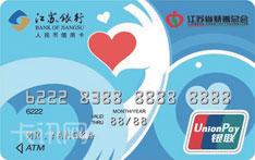 江苏银行聚宝慈善爱心认同信用卡