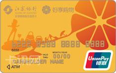 江苏银行聚宝好享购物联名信用卡
