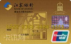 江苏银行紫金天下联名信用卡(金卡)