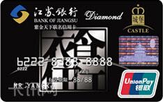 江苏银行紫金天下联名信用卡(钻石卡)