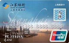 江苏银行聚宝上海旅游信用卡(普卡)