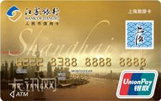 江苏银行聚宝上海旅游信用卡(金卡)