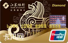 江苏银行聚宝公务信用卡