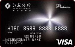 江苏银行聚宝Visa白金全币种信用卡