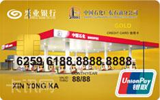 兴业银行兴油信用卡
