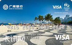 广州银行环球Visa白金信用卡(里约风情-奥运纪念版)