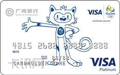 广州银行环球Visa白金信用卡(吉祥物-维尼修斯-奥运纪念版)