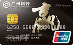 广州银行广赢卡白金信用卡