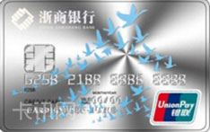 浙商银行标准信用卡(银联版-普卡)