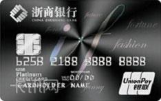 浙商银行标准信用卡(银联版-白金卡)