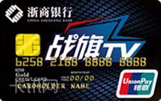浙商银行战旗TV联名信用卡