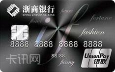 浙商银行众筹智慧信用卡