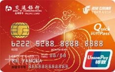 交通银行太平洋国航凤凰知音信用卡(普卡)