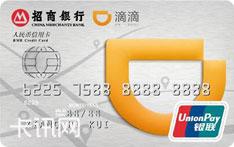 招商银行滴滴出行联名信用卡