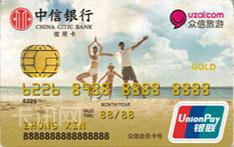 中信银行众信联名信用卡(金卡)