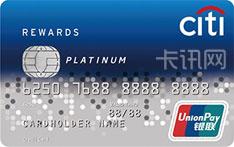 花旗银行礼享信用卡(银联-人民币版)