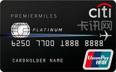 花旗银行礼程信用卡(银联-人民币版)