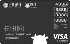 中信银行途牛Visa信用卡(经典版-白金卡)
