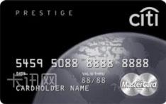 花旗银行至享信用卡(万事达版-世界之极卡)
