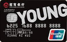 招商银行YOUNG卡信用卡(黑色-青年版)