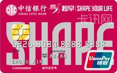 中信银行趁早魔力信用卡(普卡)