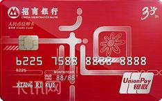 招商银行30周年纪念版和卡信用卡