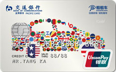 交通银行租租车信用卡(银联版)