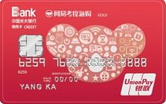 光大银行网易考拉海购联名信用卡(银联版-金卡)