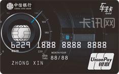 中信银行标准车主信用卡(金卡)